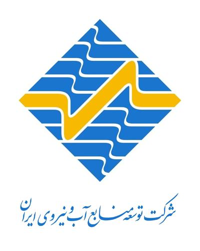 شرکت توسعه صنایع آب و نیروی ایران